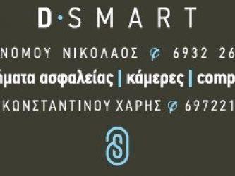 DSMART - NIKOS OIKONOMOU Various, Business & Economy, Advice